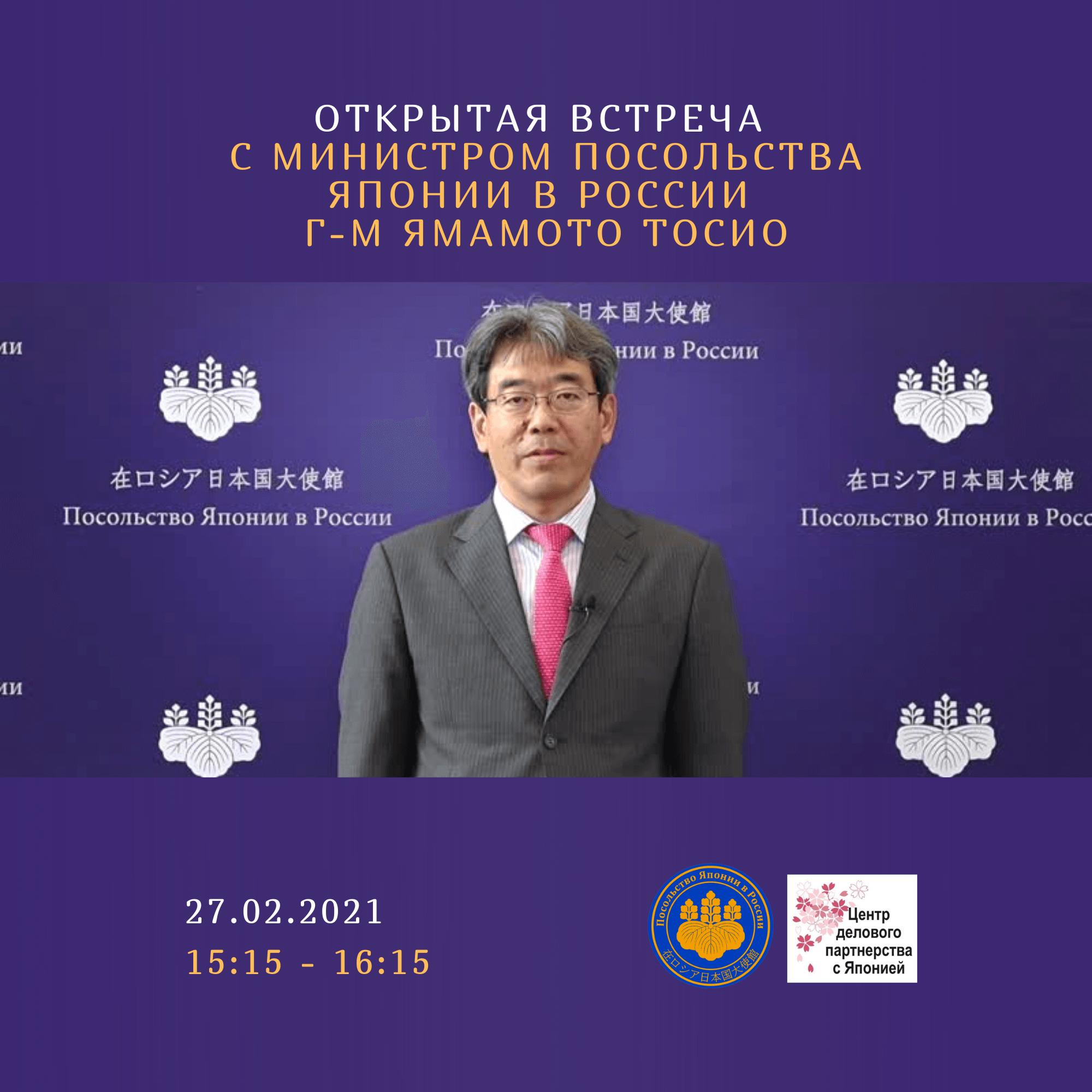 27 февраля состоится открытая встреча с Министром Посольства Японии в России господином Ямамото Тосио