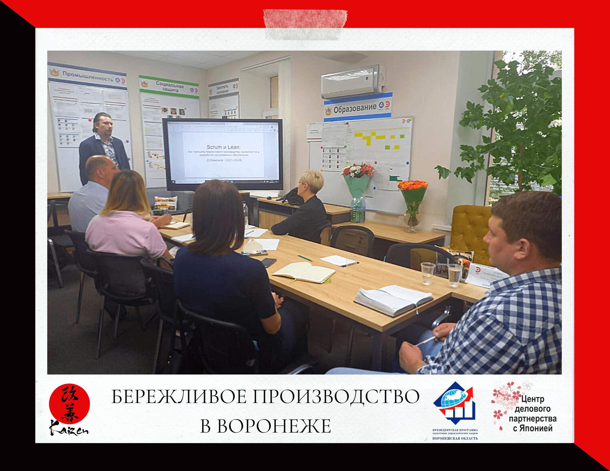 5-я встреча в рамках проекта «Кайдзен – бережливое производство в Воронеже»