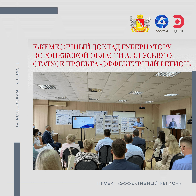 Подведены очередные итоги реализации проекта «Эффективный регион»